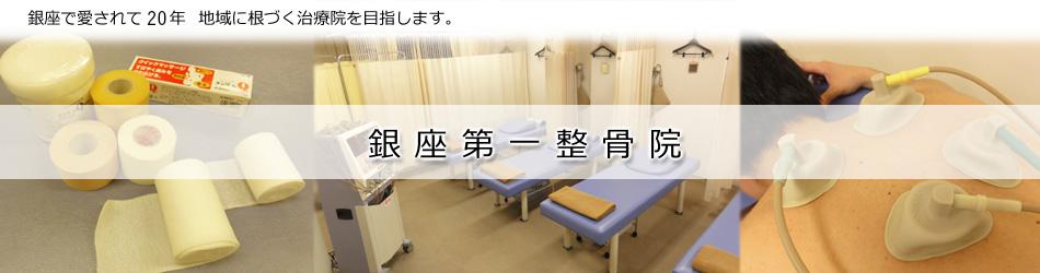 銀座第一整骨院は東銀座・銀座・有楽町駅からアクセス抜群な整骨院です